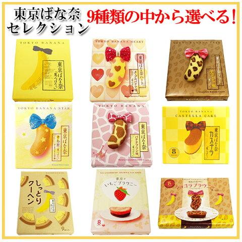 東京ばな奈 ばなな バナナ 9種類から選べる1種類 8個入り ギフト 送料無料 (メープル チョコ アーモンドミルク プリン カステラ いちご)