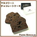PierreMarcoliniピエールマルコリーニマルコリーニチョコレートケーキ1本チョコレート洋菓子洋菓子スイーツお菓子送料込代引き料有料消費税込