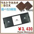 Pierre Marcolini ピエールマルコリーニ ウルトラカカオ 3ボックス 選べる3種類 チョコレート 洋菓子 洋菓子 スイーツ お菓子 送料別 代引き料有料 消費税込
