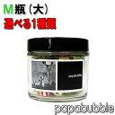 パパブブレ papabubble キャンディー M瓶(大) 選べる1種類