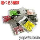 パパブブレ papabubble キャンディー パパブブレ バッグ キャンディー 選べる3種類 リ