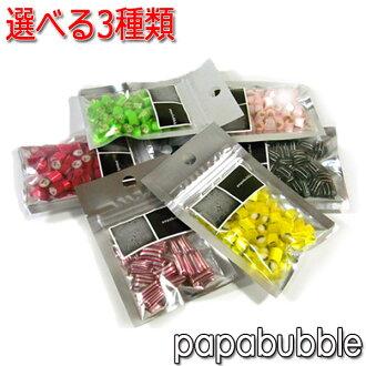 爸爸佈雷 papabubble 糖果吃三個糖果請求套房的爸爸佈雷袋糖果選擇