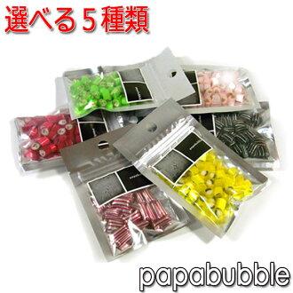 選擇從爸爸佈雷 papabubble 糖果爸爸佈雷袋糖果 5 口味請求套房糖果禮物店訂購糖果