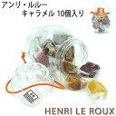 HENRI LE ROUX ヨックモック アンリ・ルルー コラボレーションキャラメル 瓶 10個入り