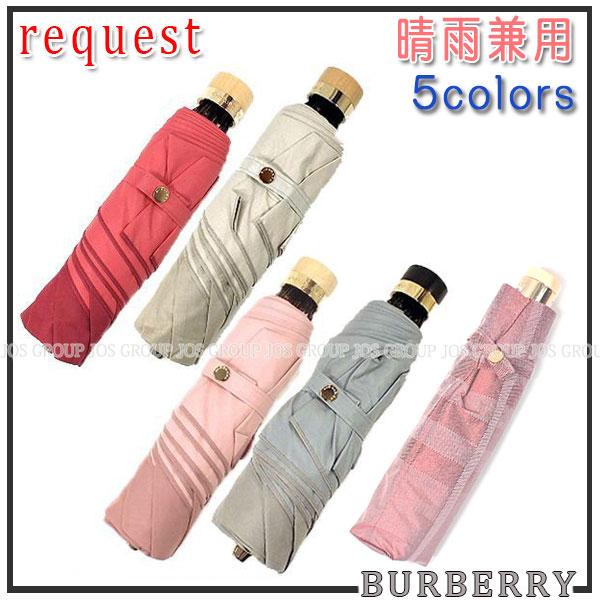 バーバリー BURBERRY 傘 晴雨兼用 日傘 夏 折りたたみ式 UVカット 紫外線防止 1級遮光 全5色 あす楽対応 送料無料