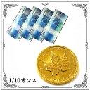 観賞用 金貨 金 24K 純金 1/10オンス ゴ