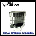 NESPRESSO ネスプレッソ Nespresso カプセル 収納 ケース ボックス 計36個収納可能