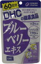 DHC ブルーベリー エキス 120粒 60日分 くっきり はっきりをサポート