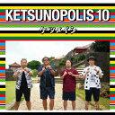 【送料無料】[初回仕様]KETSUNOPOLIS 10(Blu-ray Disc付)/ケツメイシ[CD+Blu-ray]【返品種別A】