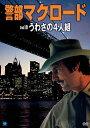 警部マクロード Vol.10「うわさの4人組」/デニス・ウェーバー[DVD]【返品種別A】