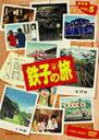 【送料無料】鉄子の旅 VOL.5/アニメーション[DVD]【返