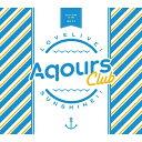 【送料無料】[枚数限定][限定盤]ラブライブ!サンシャイン!! Aqours CLUB CD SET/Aqours[CD]【返品種別A】