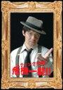 スティング松岡危機一髪!/内村光良[DVD]【返品種別A】