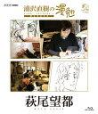 【送料無料】浦沢直樹の漫勉 萩尾望都 Blu-ray/浦沢直樹[Blu-ray]【返品種別A】