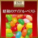 昭和のアイドル・ベスト/オムニバス[CD]【返品種別A】