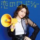 Idol Name: Ha Line - [枚数限定][限定盤]恋のロードショー(初回生産限定ピクチャーレーベル盤/野元空ver.)/フェアリーズ[CD]【返品種別A】