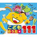 【送料無料】こどものうた★ 111 スペシャル!/子供向け[CD]【返品種別A】