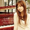心を開いて 〜ZARD Piano Classics〜/羽田裕美[CD]