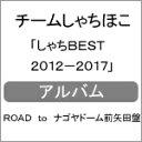 【送料無料】[限定盤]しゃちBEST 2012-2017(初回生産限定盤/ROAD to ナゴヤドー