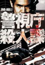 【送料無料】[枚数限定][限定版]警視庁殺人課 DVD-BOX VOL.1/菅原文太[DVD]【返品種別A】