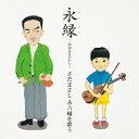 Artist Name: Sa Line - 永縁〜さだまさし 永六輔を歌う〜/さだまさし[CD]【返品種別A】