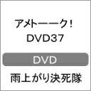 【送料無料】[先着特典付]アメトーーク!DVD37[初回仕様]/雨上がり決死隊[DVD]【返品種別A】