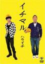 【送料無料】イチマル/ハライチ[DVD]【返品種別A】