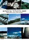 【送料無料】LIVE DOCUMENTARY Blu-ray ap bank fes 039 12 Fund for Japan/Bank Band with Great Artists Blu-ray 【返品種別A】