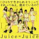 偶像名: Sa行 - [限定盤]「ひとりで生きられそう」って それってねえ、褒めているの?/25歳永遠説【初回生産限定盤A】/Juice=Juice[CD+DVD]【返品種別A】