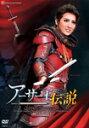 【送料無料】『アーサー王伝説』/宝塚歌劇団月組[DVD]【返品種別A】