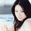 CD, DVD, Instruments - Silent wing/美郷あき[CD]【返品種別A】