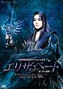 【送料無料】エリザベート-愛と死の輪舞-/宝塚歌劇団宙組[DVD]【返品種別A】