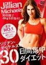 【送料無料】ジリアン・マイケルズの30日間集中ダイエット/ジリアン・マイケルズ[DVD]【返品種別A】【smtb-k】【w2】