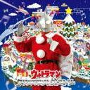 ウルトラマン クリスマスソング&ストーリー/オムニバス[CD]【返品種別A】