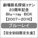 【送料無料】[枚数限定][限定版]劇場版 名探偵コナン 20周年記念 Blu-ray BOX【2007-2016】/アニメーション[Blu-ray]【返品種別A...