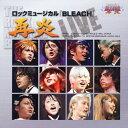 【送料無料】ロックミュージカル『BLEACH再炎』-LIVE-/演劇・ミュージカル[CD]【返品種別A】【smtb-k】【w2】