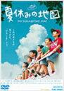 【送料無料】夏休みの地図/山本太郎[DVD]【返品種別A】