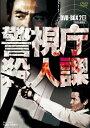 【送料無料】[枚数限定][限定版]警視庁殺人課 DVD-BOX VOL.2/菅原文太[DVD]【返品種別A】