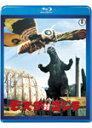 【送料無料】モスラ対ゴジラ Blu-ray【60周年記念版】/宝田明[Blu-ray]【返品種別A】