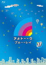 【送料無料】[先着特典付]アメトーーク!ブルーーレイ37[初回仕様]/雨上がり決死隊[Blu-ray]【返品種別A】