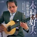 木村好夫のギター演歌 〜昭和の名曲コレクション〜/木村好夫と演歌倶楽部[CD]【返品種