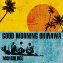 【送料無料】GOOD MORNING OKINAWA/MONGOL800[CD]【返品種別A】