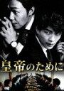 【送料無料】皇帝のために/イ・ミンギ[DVD]【返品種別A】