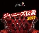 【送料無料】ABC座 ジャニーズ伝説2017【Blu-ray...