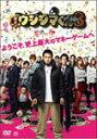 【送料無料】映画「闇金ウシジマくんPart3」【DVD】/山...