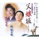 父娘坂(デュエットバージョン)/秋湖太郎&西奈実栄[CD]【返品種別A】