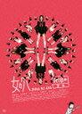 【送料無料】女の穴/市橋直歩[DVD]【返品種別A】