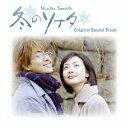【送料無料】冬のソナタ オリジナルサウンドトラック/TVサントラ[CD+DVD]【返品種別A】