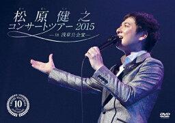 【送料無料】<strong>松原健之</strong>コンサートツアー2015 in 浅草公会堂/<strong>松原健之</strong>[DVD]【返品種別A】