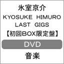 【送料無料】[枚数限定][限定版][先着特典付]KYOSUKE HIMURO LAST GIGS【DVD】/氷室京介[DVD]【返品種別A】